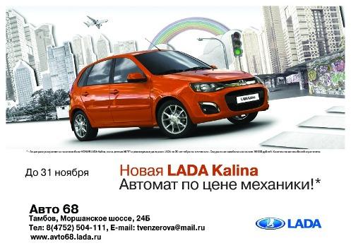 Акция на автомобиль LADA Kalina! - новости Тамбовских компаний на tamboff.ru Акции, скидки, новости Тамбова