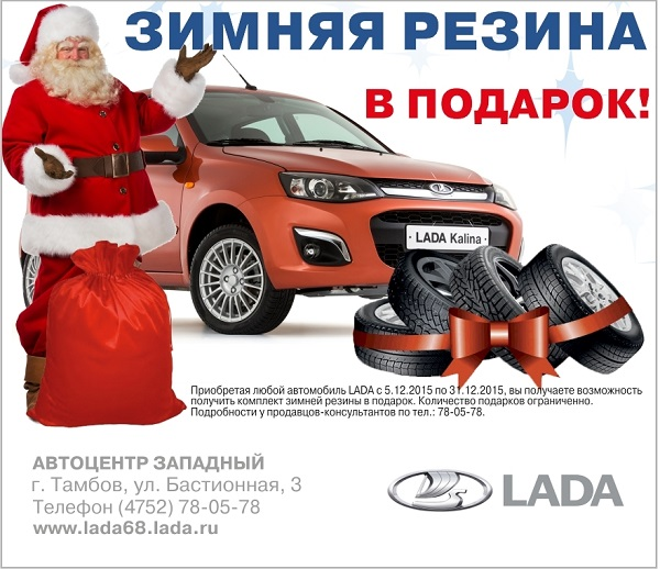 Подарки клиентам автосалона 65